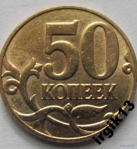 50 копеек 2013 года ММД