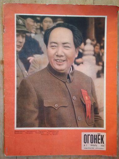 "Журнал ""Огонек"". N2.1950 г.  Братский Китай."