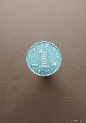 Китай / 1 jiao / 2005 год