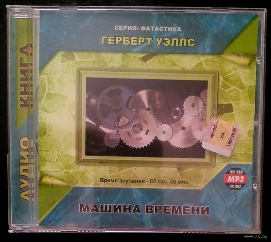 Аудиокнига Герберт Уэллс - Машина времени