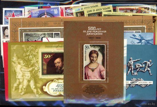 Годовой комплект почтовых марок и блоков СССР 1977 г.
