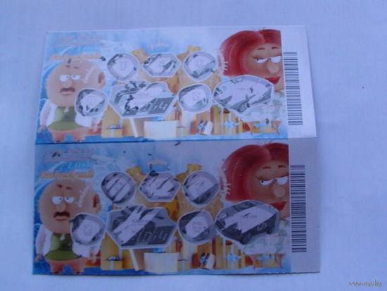Армения лотерейный билет Семейная 2 шт. сцепка   распродажа