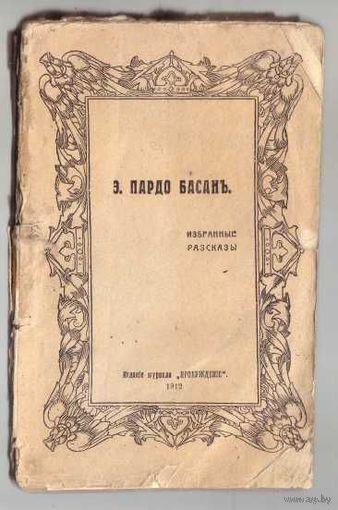 Басан Пардо Э. Избранные рассказы. 1912г.