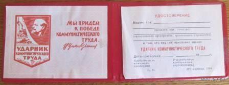 """Удостоверение к значку """"Ударник Коммунистического труда"""""""