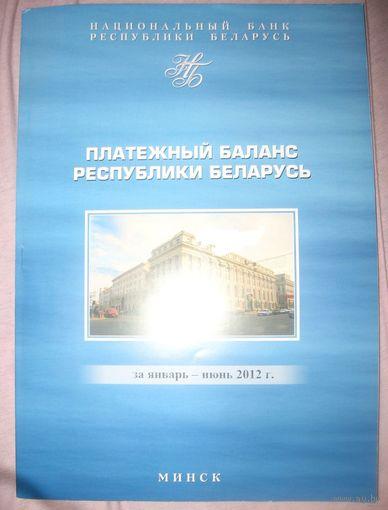 Платежный баланс Республики Беларусь за январь-июнь 2012