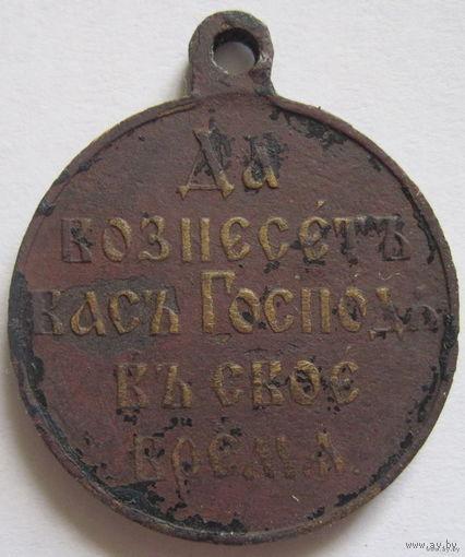 Медаль за русско-японскую войну в бронзе
