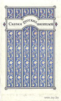Сказки русских писасателей