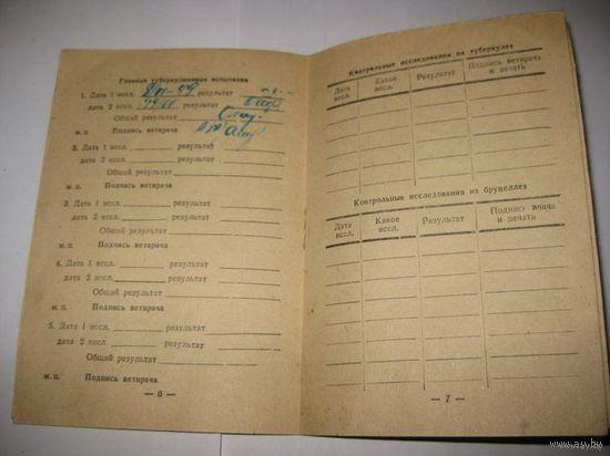 ВЕТКАРТОЧКА НА КОРОВУ.1948г