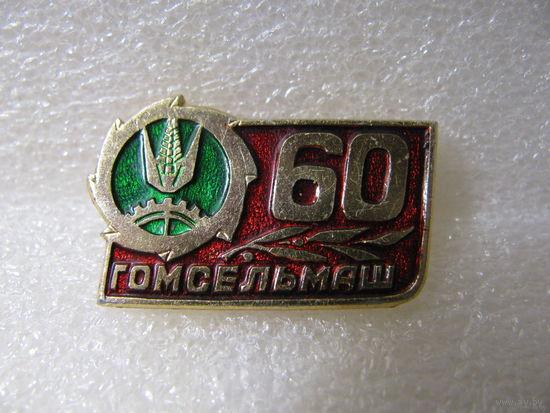 Знак. 60 лет Гомсельмаш