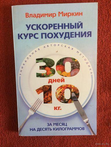 Владимир Миркин. Ускоренный курс похудения. 30 дней - 10 кг. За месяц на десять килограммов.