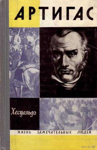 Артигас.   /Серия: ЖЗЛ/ 1968г.