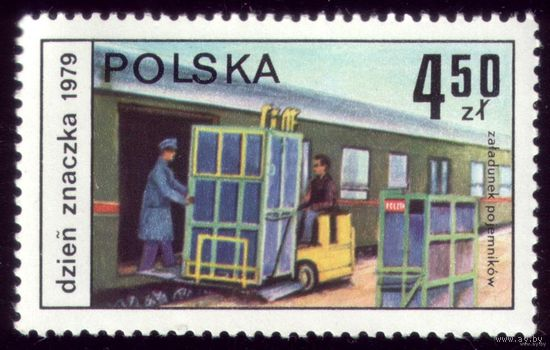 1 марка 1979 год Польша Загрузка багажа в вагон