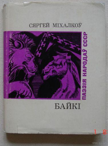 """Книга Сергей Михалков""""Байки"""" на беларуском языке"""