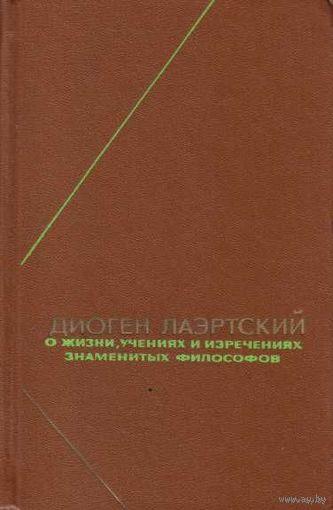 Диоген Лаэртский. О жизни, учении и изречениях знаменитых философов. 1986г.