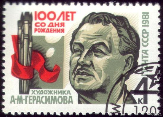 1 марка 1981 год А.Герасимов