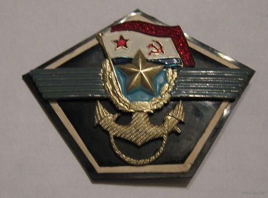Знак дембель  ВМФ матроса СССР