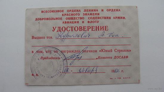 """Удостоверение к знаку ДОСААФ """" Юный стрелок """""""
