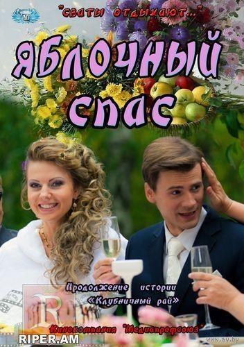 Яблочный спас (Россия, 2012) Все 4 серии. Скриншоты внутри