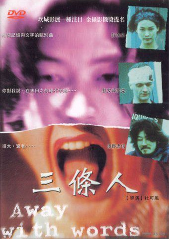 Слова излишни / Away with Words / San tiao ren (Кристофер Дойл / Christopher Doyle)  DVD5