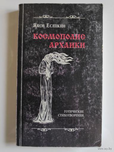 Яков Есепкин. Космополис Архаики.