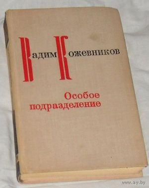 """В. Кожевников  """"Особое подразделение""""    Повести"""
