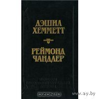 Библиотека классического зарубежного детектива,8 книг