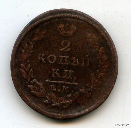 2 копейки 1826 ЕМ ИК Николая I Павловича