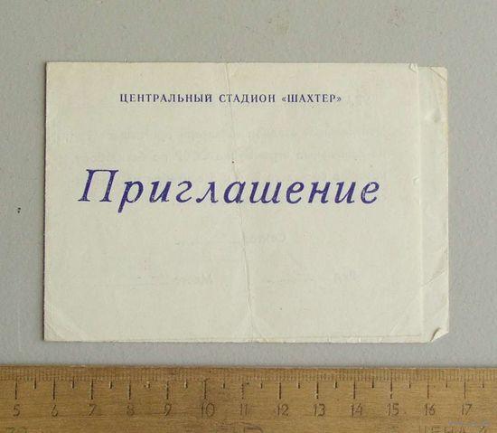 Карточка ПРИГЛАШЕНИЕ на финальные игры кубка СССР по баскетболу 2-5 сентября 1986 г Донецк
