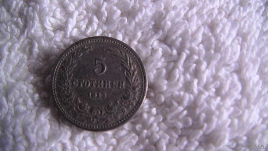 Болгария 5 стотинки 1913г распродажа