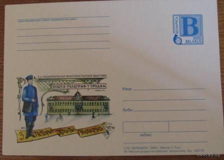 Почтовая карточка Почта-телеграф в Гродно