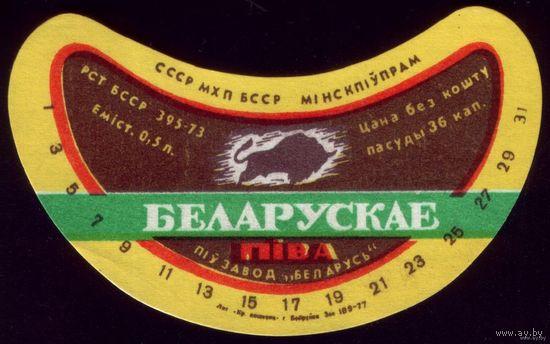 Пиво Беларускае Минск