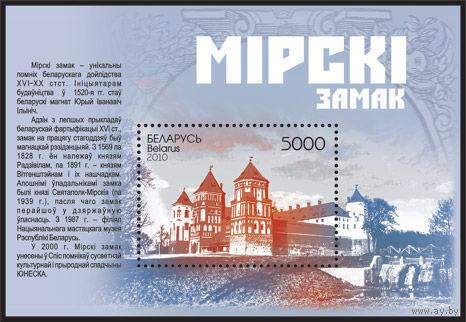 """Блок 79 """"Мирский замок"""""""