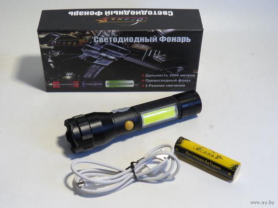 Тактический LED Светодиодный фонарь USB Огонь H-582 COB + Магнит