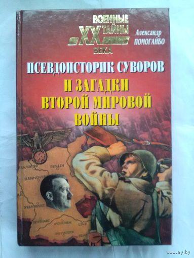 Александр Помогайбо. Псевдоисторик Суворов и загадки Второй мировой войны.