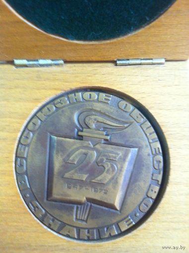 """Настольная медаль всесоюзное общество """"Знание"""" 25 лет."""