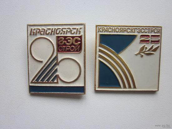 Значки.красноярск25лет,гэ с строй.2шт.