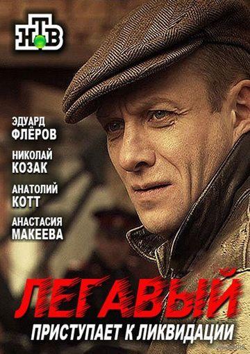 Легавый (Россия, 2012). Все 24 серии. Скриншоты внутри