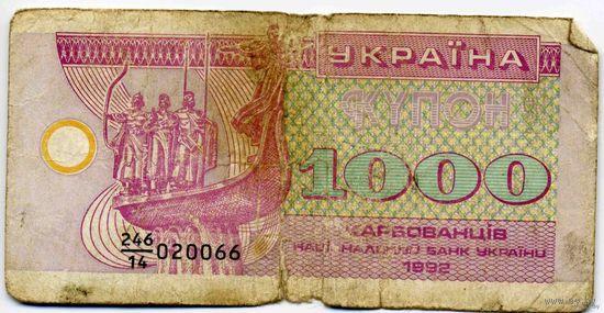 Купюра 1000 украинских карбованцев (купон), 1992г.