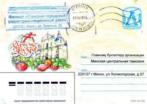 """2008. Конверт, прошедший почту """"Хрыстос уваскрэс"""""""