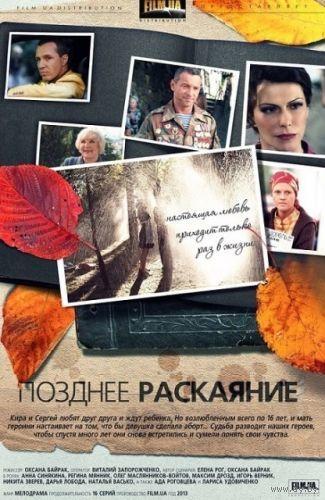 Позднее раскаяние (реж. Оксана Байрак, 2013) Все 16 серий