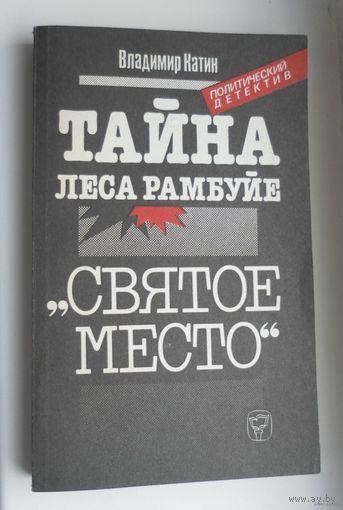 Владимир Катин Тайна леса Рамбуйе, Святое место