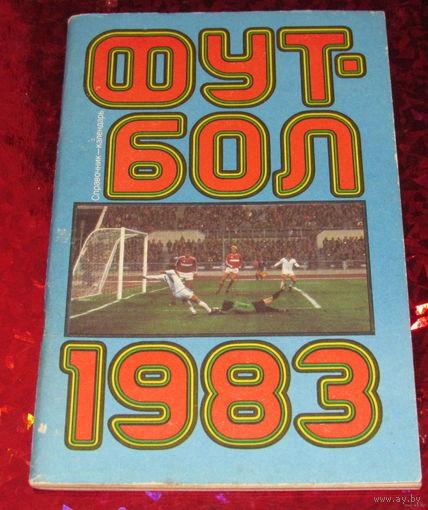 Футбол-1983