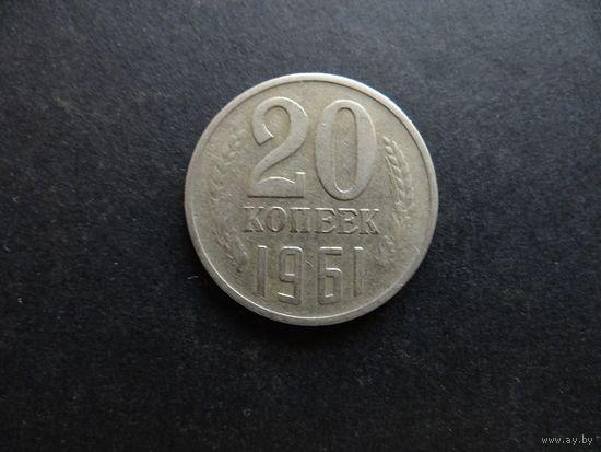 20 копеек 1961 СССР (103)