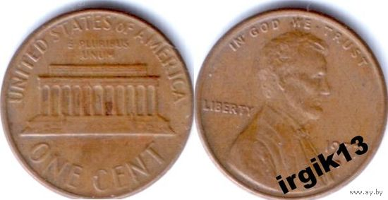 1 цент 1977 года. США