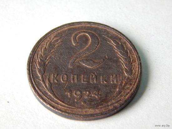 2 копейки 1924 гладкий гурт. С 1 рубля