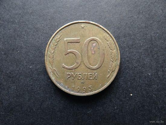 50 рублей 1993 Россия ММД немагнитная (255)