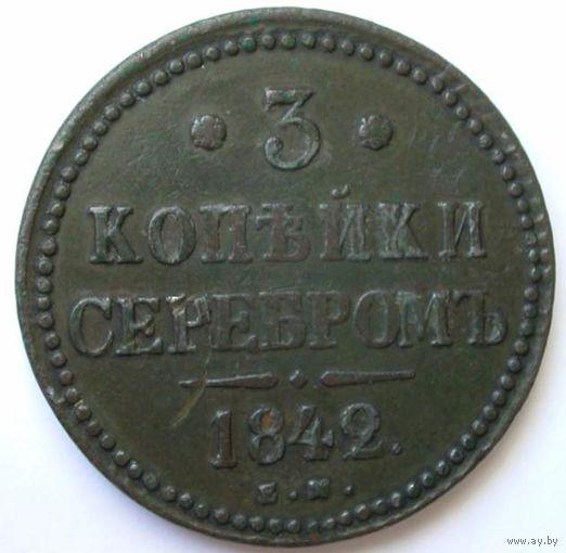 017 3 копейки 1842 года.