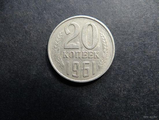 20 копеек 1961 СССР (119)