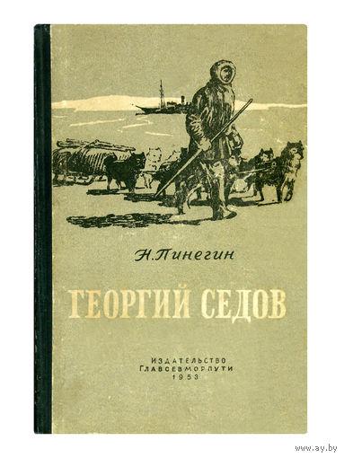 Н.Пинегин. Георгий Седов. (1953г.)