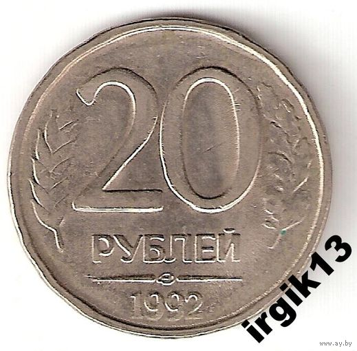 20 РУБЛЕЙ 1992 ЛМД 10штук